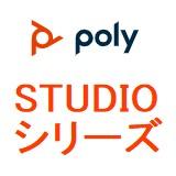 Poly Studio シリーズ