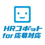 HRコボットfor応募対応
