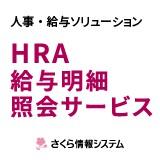HRA給与明細照会サービス