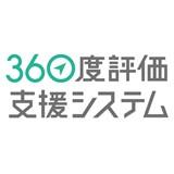 360度評価を簡単・低コストに!【360度評価支援システム】