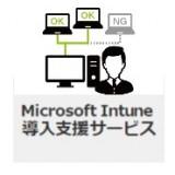 Microsoft Intune 導入支援サービス