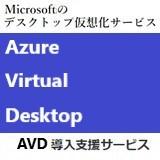 Azure Virtual Desktop(AVD 旧WVD)導入支援サービス