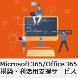 Microsoft 365/Office 365構築・利活用支援サービス