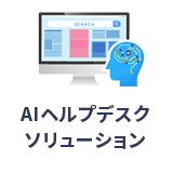 AIヘルプデスクソリューション