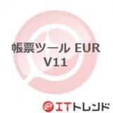 帳票ツール EUR V11