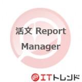 活文 Report Manager