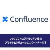 Confluence(コンフルエンス)