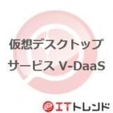 仮想デスクトップサービス V-DaaS