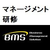 マネージメント研修