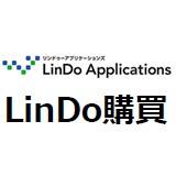 LinDo購買