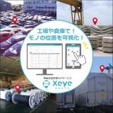 物品位置管理IoTサービスXeye