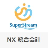 SuperStream-NX統合会計