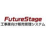 FutureStage 工事業向け販売管理システム