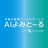 東日本電信電話 株式会社