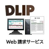 「DLIP」