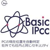インターネット無断接続防止ツールBasicIPCC