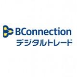BConnectionデジタルトレード