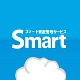 Smart資産管理サービス