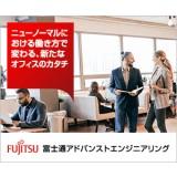 株式会社富士通アドバンストエンジニアリング