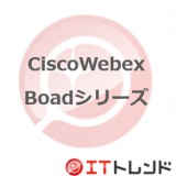 CiscoWebexBoardシリーズ