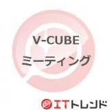 V-CUBEミーティング