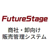 FutureStage 商社・卸向け販売管理システム