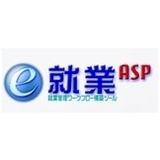 e-就業 ASP【無料体験版あり】