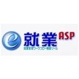 『e-就業 ASP』【無料体験版あり】