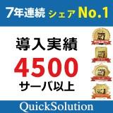 QuickSolutionのロゴ画像