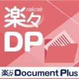楽々Document Plusのロゴ画像