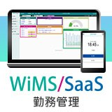 WiMS/SaaS 勤務管理システム