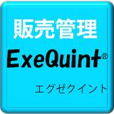 販売管理ソフト 「ExeQuint(エグゼクイント)」(統合型製品)