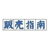 販売指南のロゴ画像
