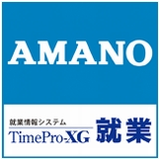 TimePro-XG就業