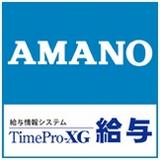 TimePro-XG給与
