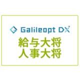 「Galileopt NX-Plus 人事大将」