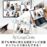 簡単テレビ会議システム LoopGate