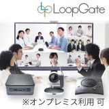 テレビ会議 LoopGate