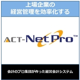 ACT-NetPro のロゴ画像