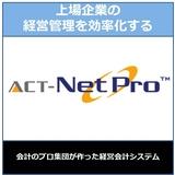 株式会社ビジネスブレイン太田昭和