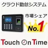 タッチオンタイム【30日間無料お試し】
