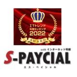 S-PAYCIAL 電子給与明細のロゴ画像