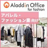 アラジンオフィス for fashion