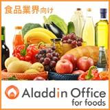 アラジンオフィス for foodsのロゴ画像