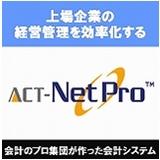ACT-NetPro (債権・債務)