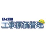 LA-cPRO 工事原価管理のロゴ画像
