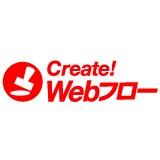 「Create!Webフロー」
