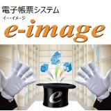 e-image(電子帳票システム)のロゴ画像