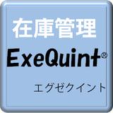 ExeQuint(エグゼクイント) ~在庫管理~のロゴ画像