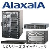 AlaxalA (スイッチ / ルータ) ロゴ